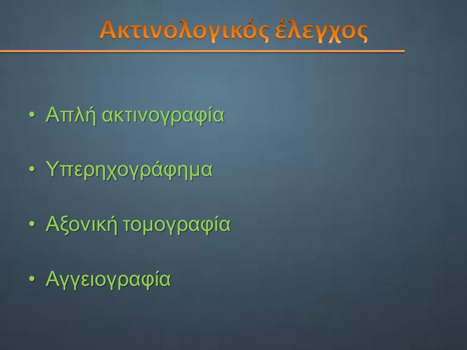 Απλή ακτινογραφίαΑπλή ακτινογραφία ΥπερηχογράφημαΥπερηχογράφημα Αξονική τομογραφίαΑξονική τομογραφία ΑγγειογραφίαΑγγειογραφία