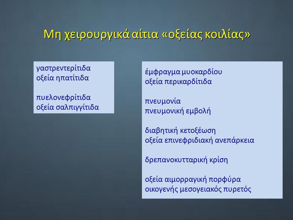 έμφραγμα μυοκαρδίου οξεία περικαρδίτιδα πνευμονία πνευμονική εμβολή διαβητική κετοξέωση οξεία επινεφριδιακή ανεπάρκεια δρεπανοκυτταρική κρίση οξεία αιμορραγική πορφύρα οικογενής μεσογειακός πυρετός Μη χειρουργικά αίτια «οξείας κοιλίας» γαστρεντερίτιδα οξεία ηπατίτιδα πυελονεφρίτιδα οξεία σαλπιγγίτιδα