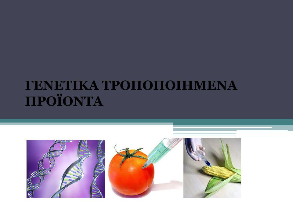 Στη σύγχρονη εποχή, σημαντικότατο ζήτημα αποτελεί η παρέμβαση της γενετικής μηχανικής στη φύση των ζωντανών οργανισμών, που σκοπεύει στην ποσοτικά και ποιοτικά αυξημένη παραγωγή τροφίμων…