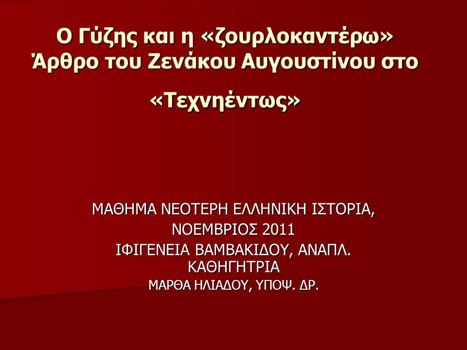 Ο Γύζης και η «ζουρλοκαντέρω» Άρθρο του Ζενάκου Αυγουστίνου στο «Τεχνηέντως» ΜΑΘΗΜΑ ΝΕΟΤΕΡΗ ΕΛΛΗΝΙΚΗ ΙΣΤΟΡΙΑ, ΝΟΕΜΒΡΙΟΣ 2011 ΙΦΙΓΕΝΕΙΑ ΒΑΜΒΑΚΙΔΟΥ, ΑΝΑΠΛ.