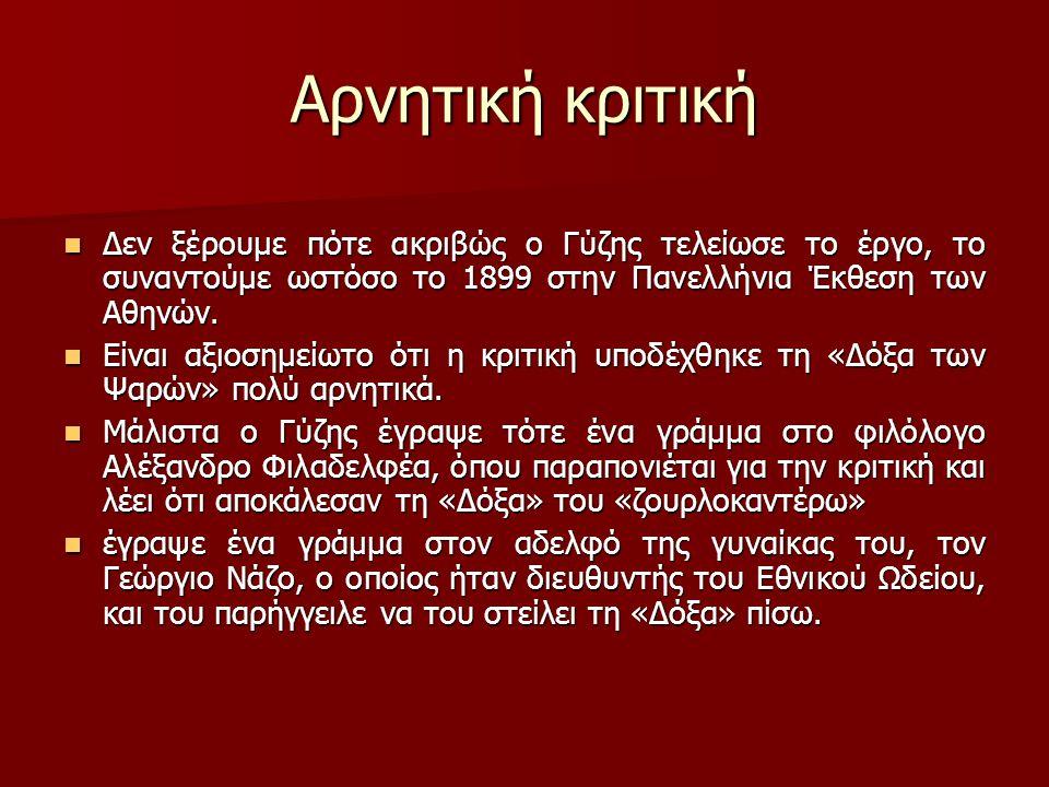 Αρνητική κριτική Δεν ξέρουμε πότε ακριβώς ο Γύζης τελείωσε το έργο, το συναντούμε ωστόσο το 1899 στην Πανελλήνια Έκθεση των Αθηνών.