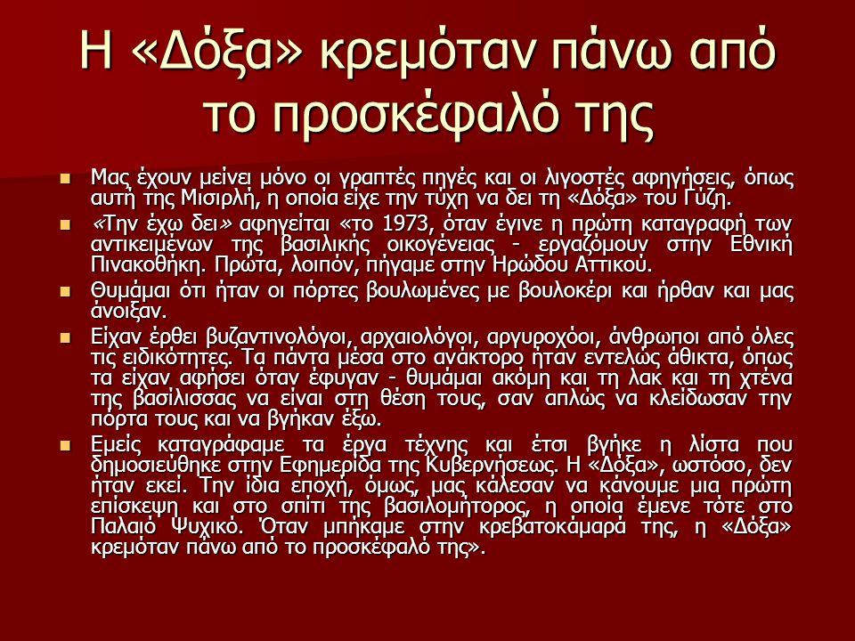 Βιβλιογραφία Καλλιγάς, Μ.(1995). Νικόλας Γύζης. Η ζωή και το έργο το.