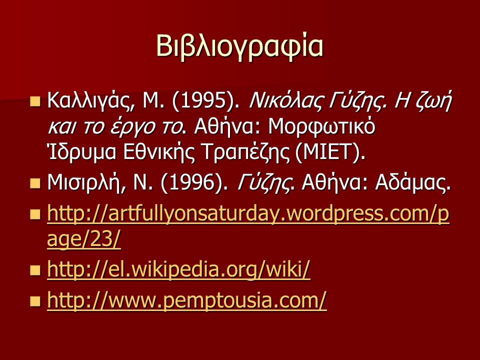 Βιβλιογραφία Καλλιγάς, Μ. (1995). Νικόλας Γύζης.