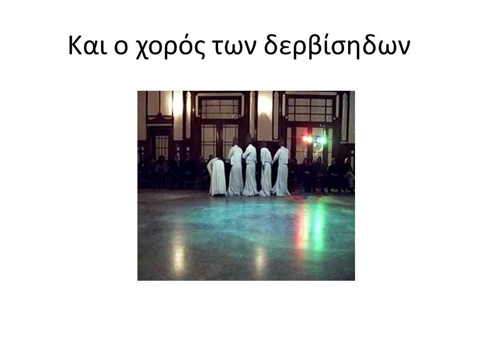 Και ο χορός των δερβίσηδων