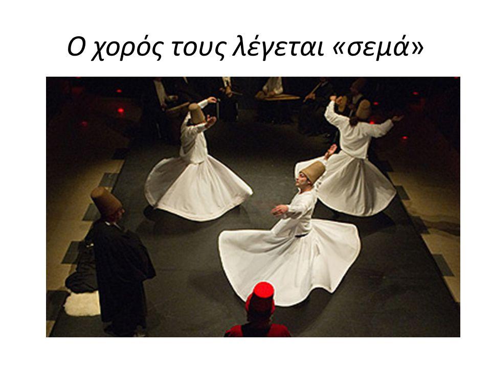 Ο χορός τους λέγεται «σεμά»