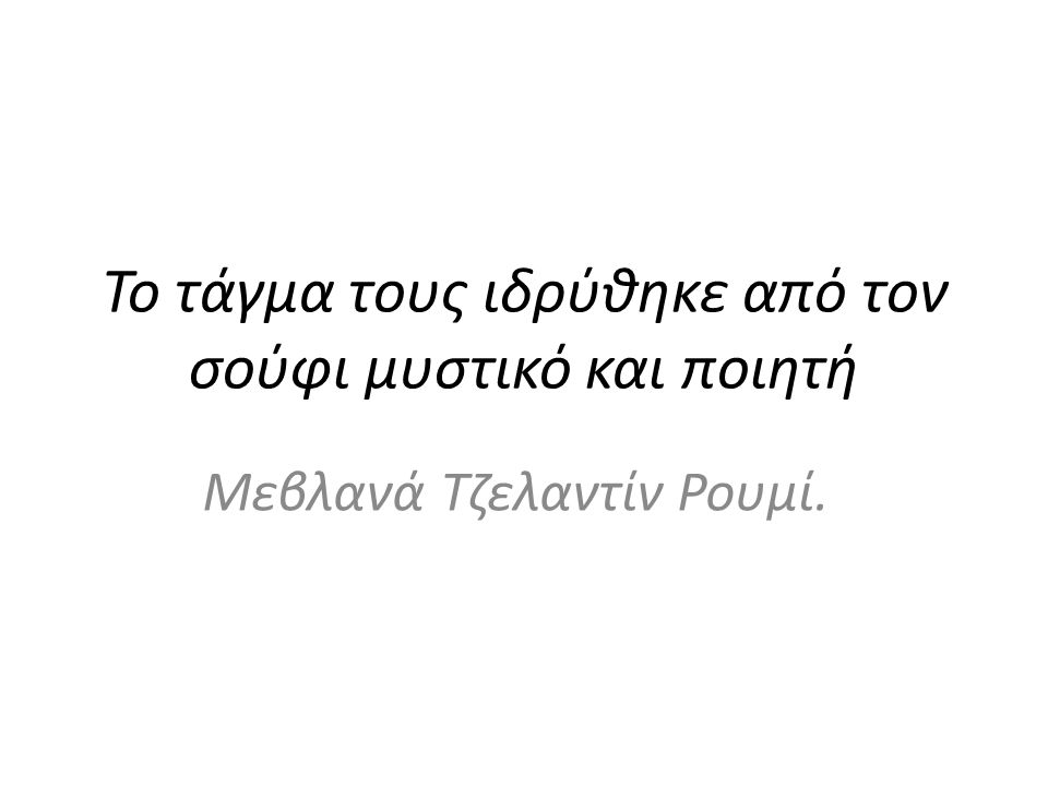 «Στον κήπο του Αγαπημένου»
