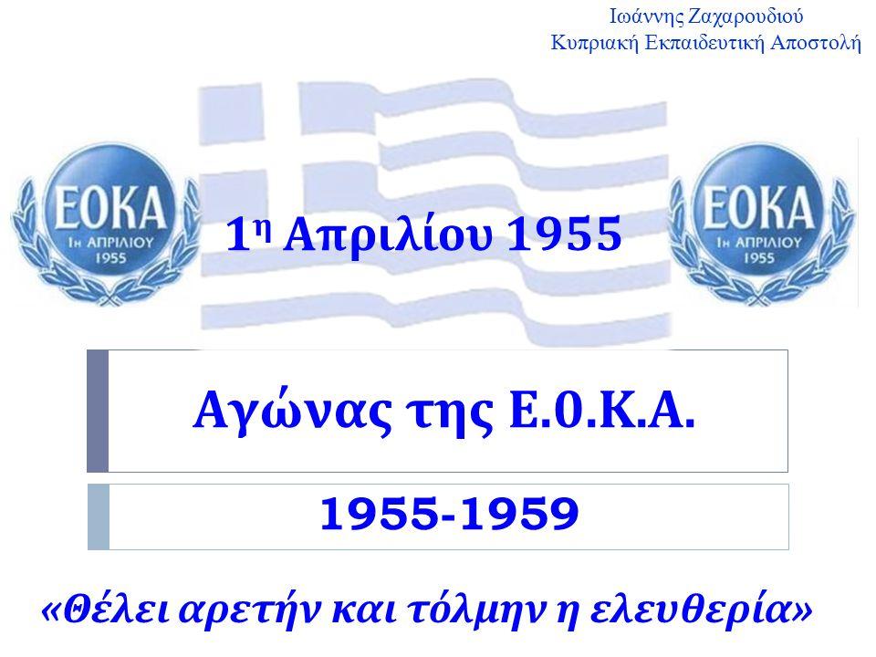 1 η Απριλίου 1955 Αγώνας της Ε.0.Κ. Α.