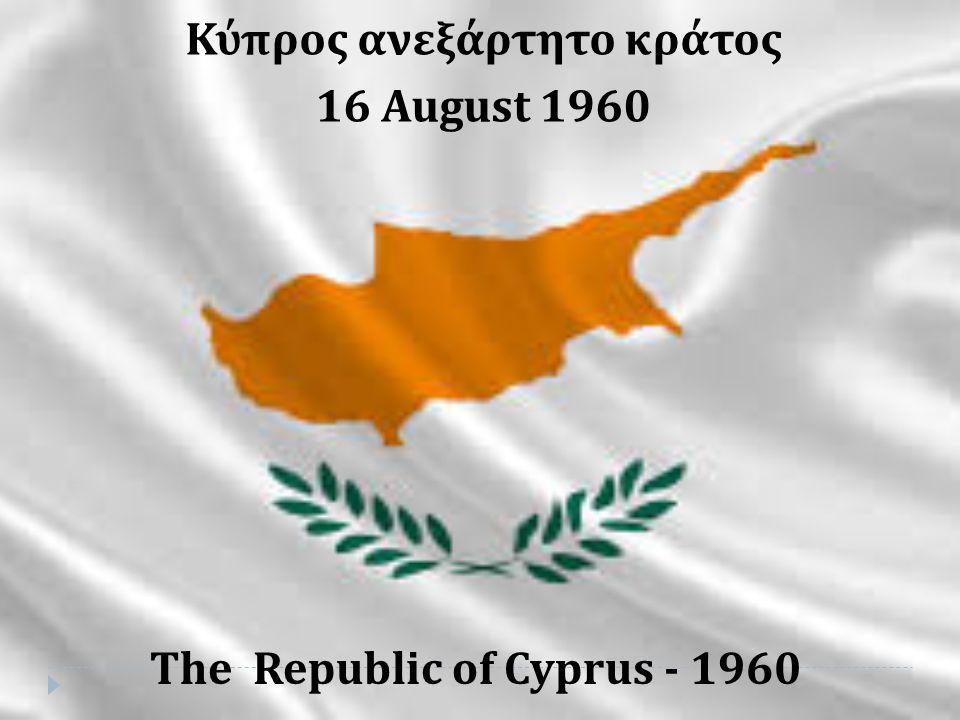Κύπρος ανεξάρτητο κράτος 16 August 1960 The Republic of Cyprus - 1960