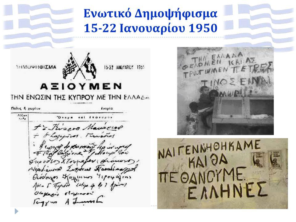 Ενωτικό Δημοψήφισμα 15-22 Ιανουαρίου 1950