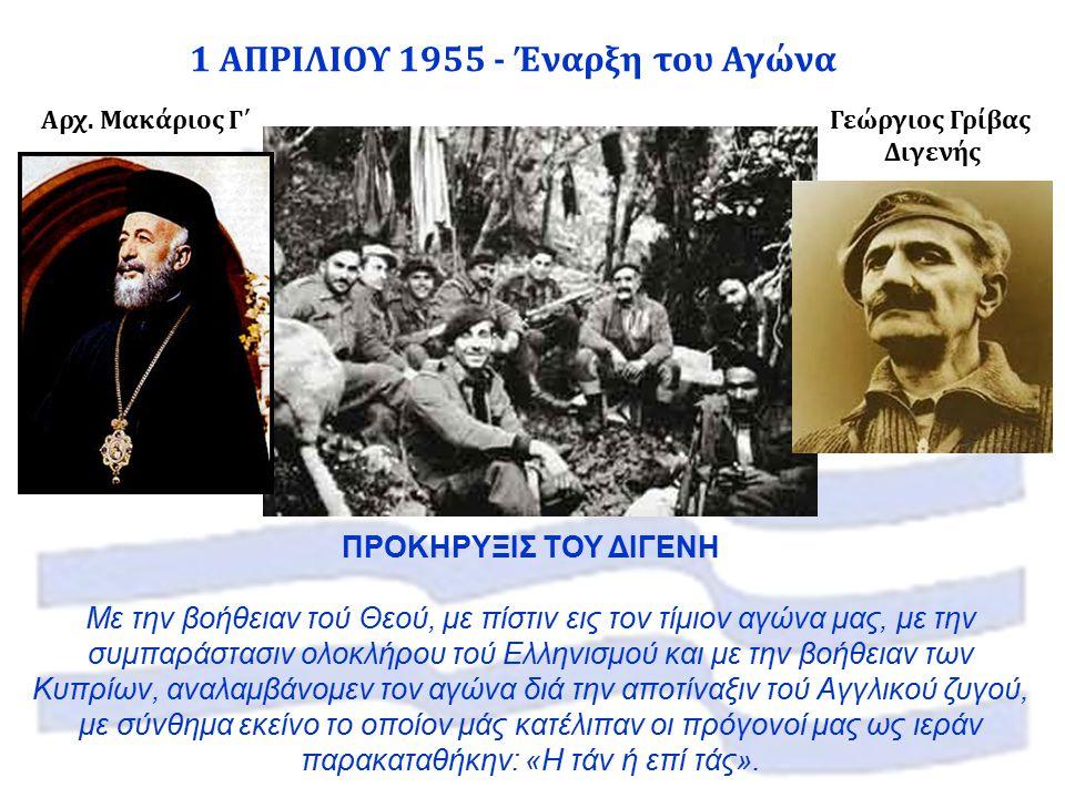 ΠΡΟΚΗΡΥΞΙΣ ΤΟΥ ΔΙΓΕΝΗ Με την βοήθειαν τού Θεού, με πίστιν εις τον τίμιον αγώνα μας, με την συμπαράστασιν ολοκλήρου τού Ελληνισμού και με την βοήθειαν των Κυπρίων, αναλαμβάνομεν τον αγώνα διά την αποτίναξιν τού Αγγλικού ζυγού, με σύνθημα εκείνο το οποίον μάς κατέλιπαν οι πρόγονοί μας ως ιεράν παρακαταθήκην: «Η τάν ή επί τάς».