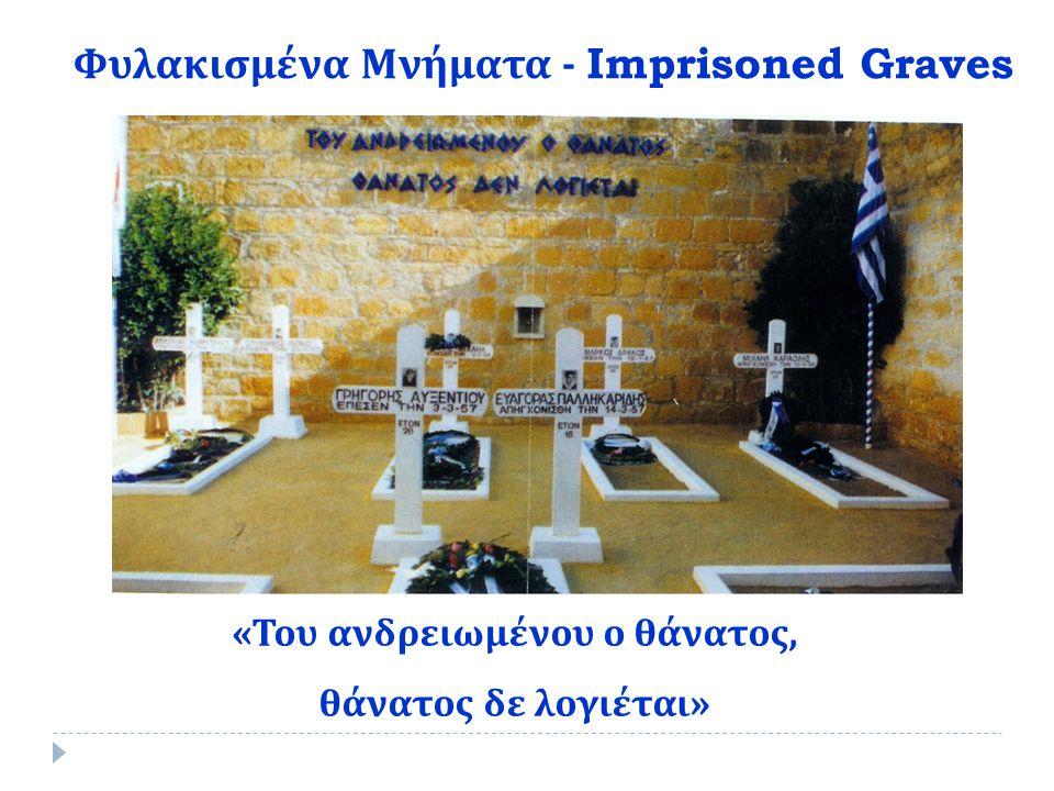 Φυλακισμένα Μνήματα - Imprisoned Graves « Του ανδρειωμένου ο θάνατος, θάνατος δε λογιέται »