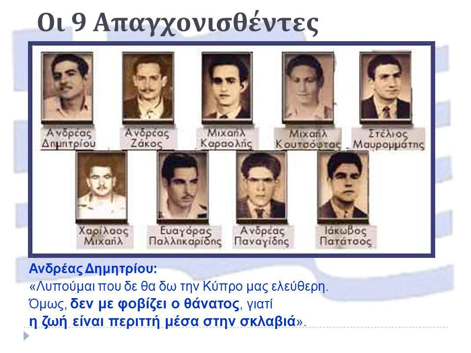 Οι 9 Απαγχονισθέντες Ανδρέας Δημητρίου: «Λυπούμαι που δε θα δω την Κύπρο μας ελεύθερη.