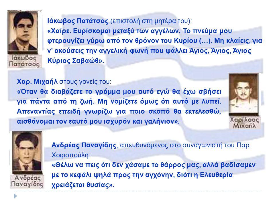 Ιάκωβος Πατάτσος (επιστολή στη μητέρα του): «Χαίρε.