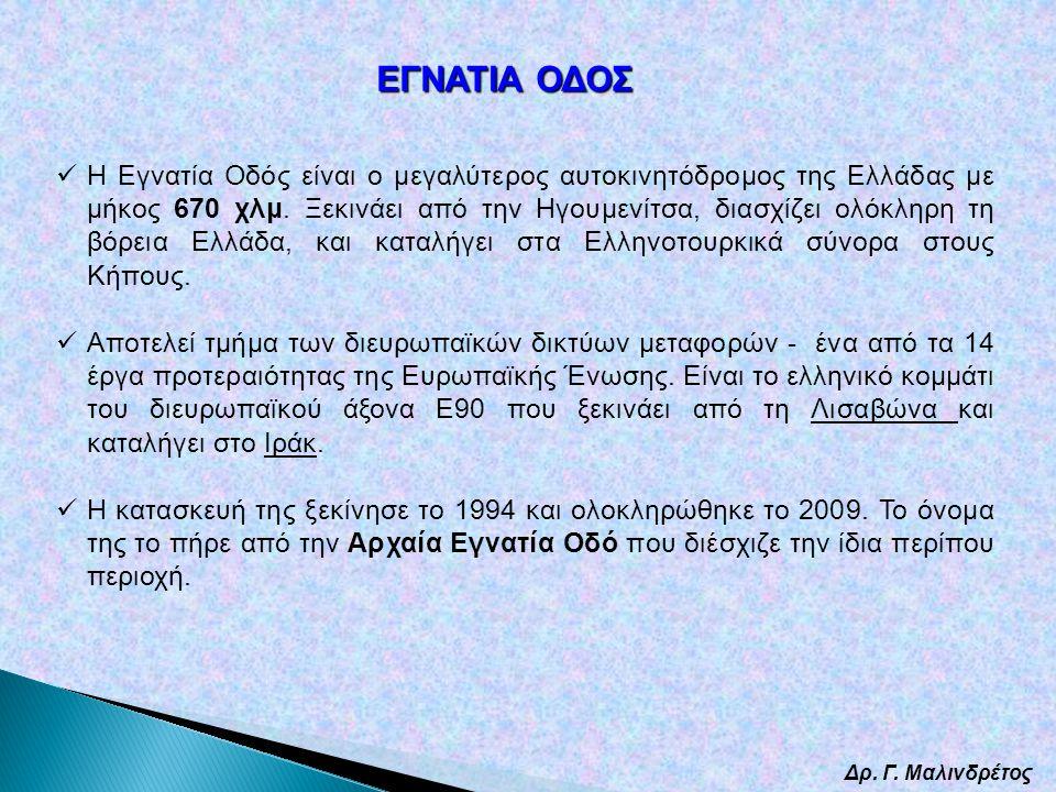 Η Εγνατία Οδός είναι ο μεγαλύτερος αυτοκινητόδρομος της Ελλάδας με μήκος 670 χλμ.