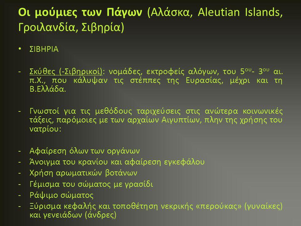 ΣΙΒΗΡΙΑ -Σκύθες (-Σιβηρικοί): νομάδες, εκτροφείς αλόγων, του 5 ου - 3 ου αι. π.Χ., που κάλυψαν τις στέππες της Ευρασίας, μέχρι και τη Β.Ελλάδα. -Γνωστ