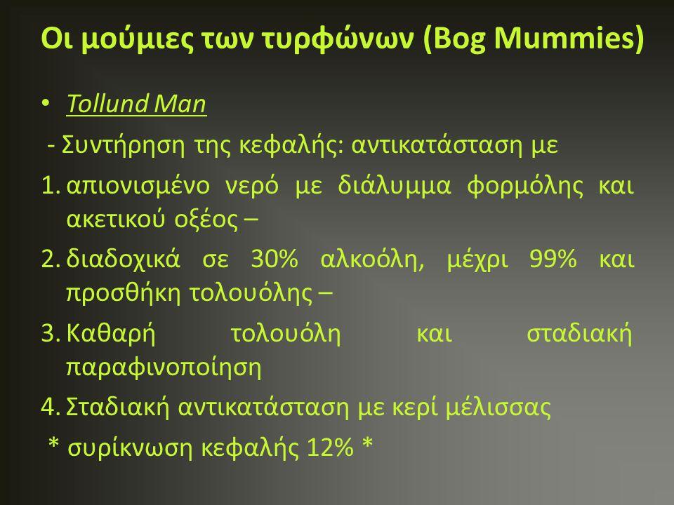 Tollund Man - Συντήρηση της κεφαλής: αντικατάσταση με 1.απιονισμένο νερό με διάλυμμα φορμόλης και ακετικού οξέος – 2.διαδοχικά σε 30% αλκοόλη, μέχρι 9