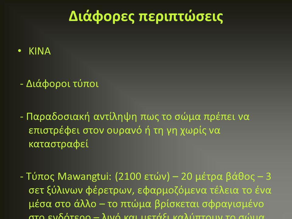 ΚΙΝΑ - Διάφοροι τύποι - Παραδοσιακή αντίληψη πως το σώμα πρέπει να επιστρέφει στον ουρανό ή τη γη χωρίς να καταστραφεί - Τύπος Mawangtui: (2100 ετών)