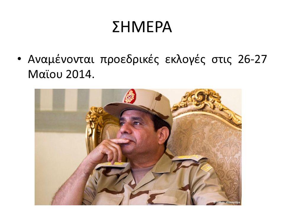 ΣΗΜΕΡΑ Αναμένονται προεδρικές εκλογές στις 26-27 Μαϊου 2014.