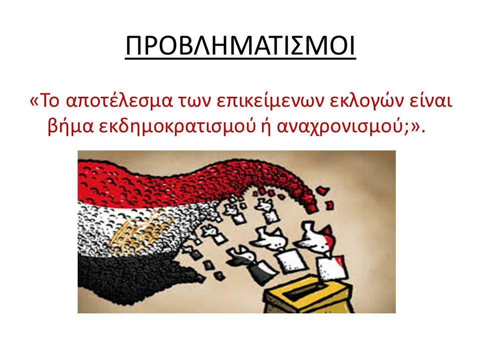 ΠΡΟΒΛΗΜΑΤΙΣΜΟΙ «Το αποτέλεσμα των επικείμενων εκλογών είναι βήμα εκδημοκρατισμού ή αναχρονισμού;».