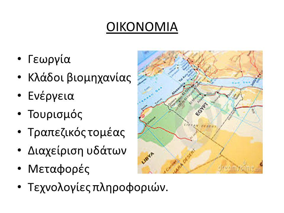 ΟΙΚΟΝΟΜΙΑ Γεωργία Κλάδοι βιομηχανίας Ενέργεια Τουρισμός Τραπεζικός τομέας Διαχείριση υδάτων Μεταφορές Τεχνολογίες πληροφοριών.