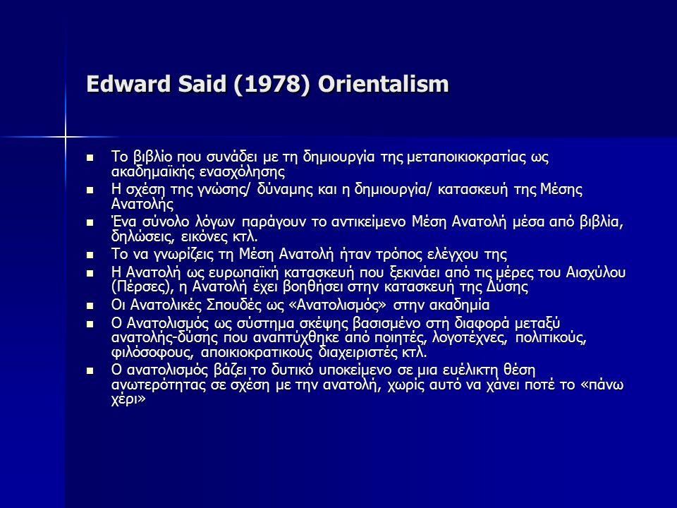 Edward Said (1978) Orientalism Το βιβλίο που συνάδει με τη δημιουργία της μεταποικιοκρατίας ως ακαδημαϊκής ενασχόλησης Το βιβλίο που συνάδει με τη δημ