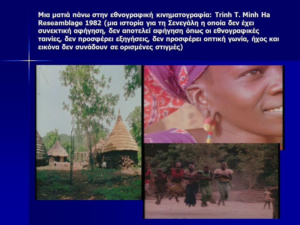 Μια ματιά πάνω στην εθνογραφική κινηματογραφία: Trinh T. Minh Ha Reseamblage 1982 (μια ιστορία για τη Σενεγάλη η οποία δεν έχει συνεκτική αφήγηση, δεν
