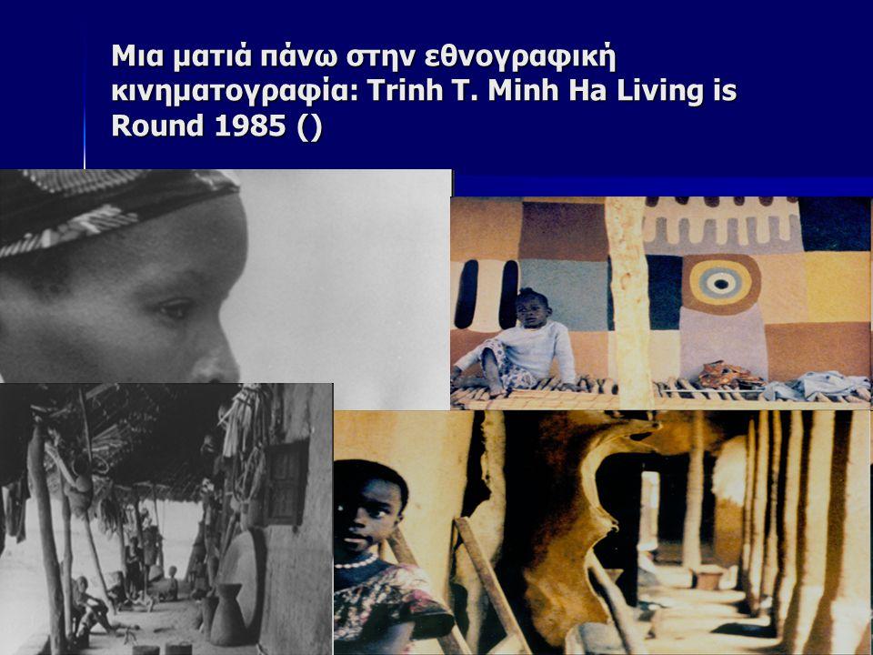 Μια ματιά πάνω στην εθνογραφική κινηματογραφία: Trinh T. Minh Ha Living is Round 1985 ()