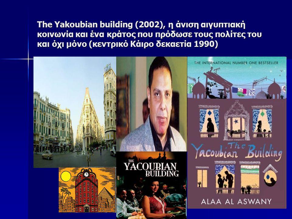 The Yakoubian building (2002), η άνιση αιγυπτιακή κοινωνία και ένα κράτος που πρόδωσε τους πολίτες του και όχι μόνο (κεντρικό Κάιρο δεκαετία 1990)