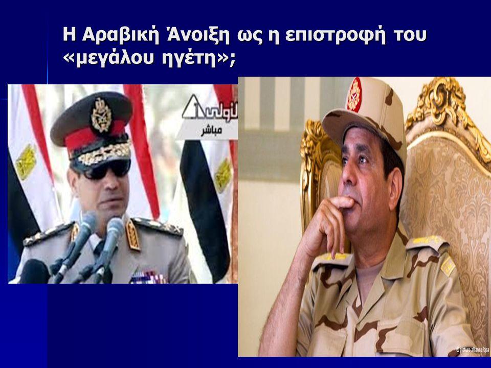 Η Αραβική Άνοιξη ως η επιστροφή του «μεγάλου ηγέτη»;