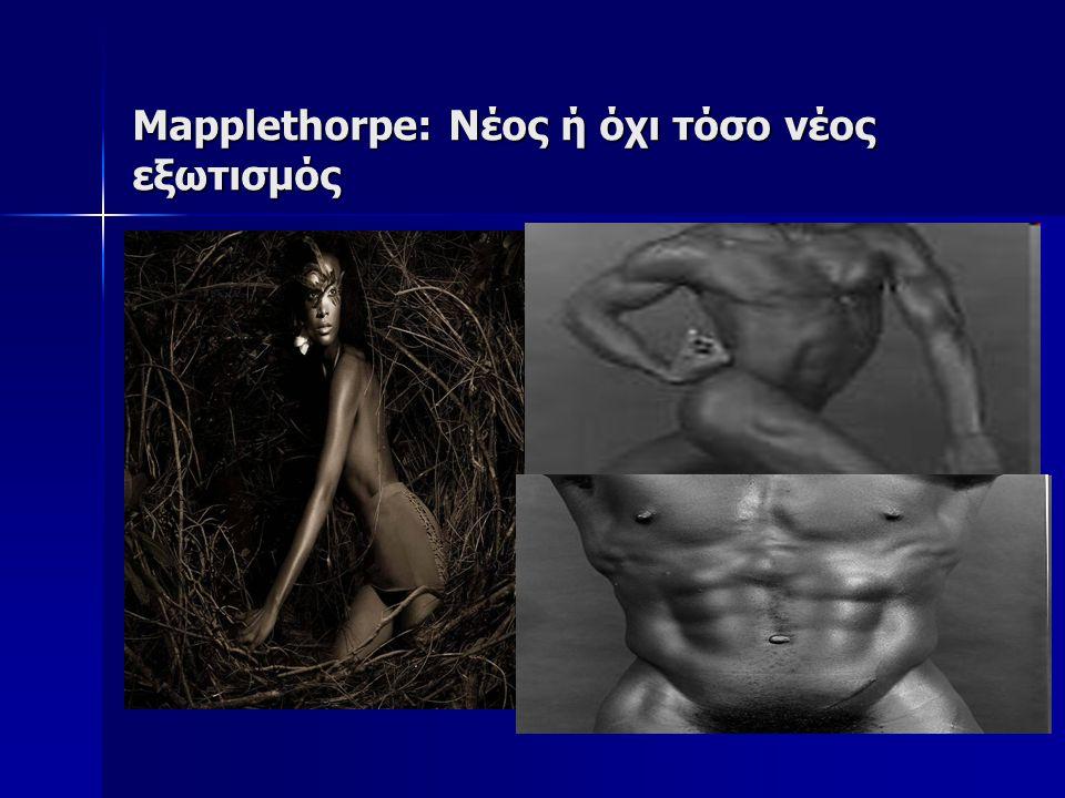 Mapplethorpe: Νέος ή όχι τόσο νέος εξωτισμός