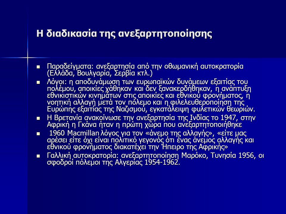 Η διαδικασία της ανεξαρτητοποίησης Παραδείγματα: ανεξαρτησία από την οθωμανική αυτοκρατορία (Ελλάδα, Βουλγαρία, Σερβία κτλ.) Παραδείγματα: ανεξαρτησία
