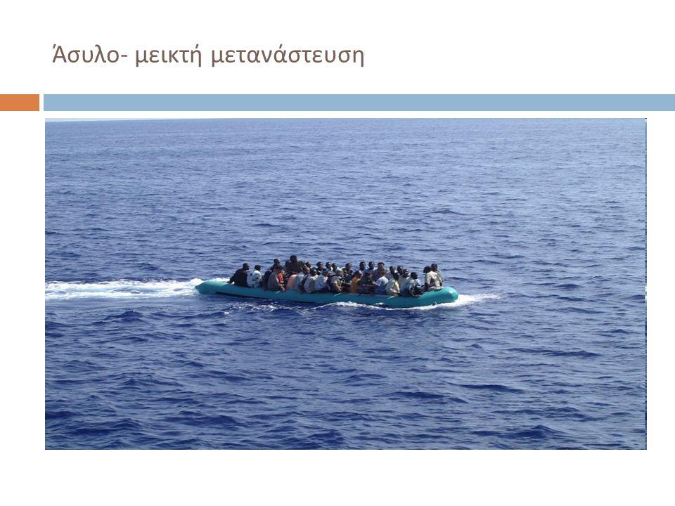 Άσυλο - μεικτή μετανάστευση