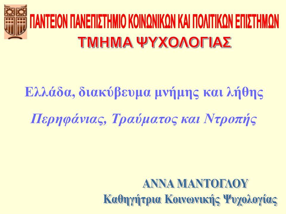 Ελλάδα, διακύβευμα μνήμης και λήθης Περηφάνιας, Τραύματος και Ντροπής