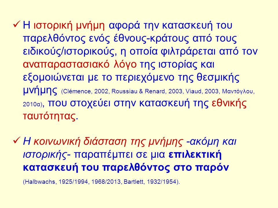 Η ιστορική μνήμη αφορά την κατασκευή του παρελθόντος ενός έθνους-κράτους από τους ειδικούς/ιστορικούς, η οποία φιλτράρεται από τον αναπαραστασιακό λόγο της ιστορίας και εξομοιώνεται με το περιεχόμενο της θεσμικής μνήμης (Clémence, 2002, Roussiau & Renard, 2003, Viaud, 2003, Μαντόγλου, 2010α), που στοχεύει στην κατασκευή της εθνικής ταυτότητας.