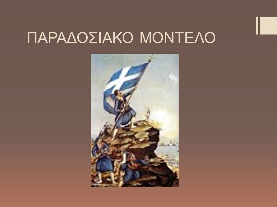 ΠΑΡΑΔΟΣΙΑΚΟ ΜΟΝΤΕΛΟ