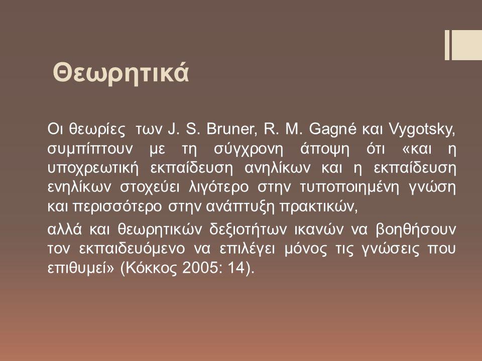 Θεωρητικά Οι θεωρίες των J. S. Bruner, R. M.