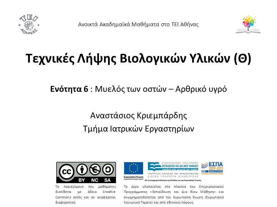 Τεχνικές Λήψης Βιολογικών Υλικών (Θ) Ενότητα 6 : Μυελός των οστών – Αρθρικό υγρό Αναστάσιος Κριεμπάρδης Τμήμα Ιατρικών Εργαστηρίων Ανοικτά Ακαδημαϊκά