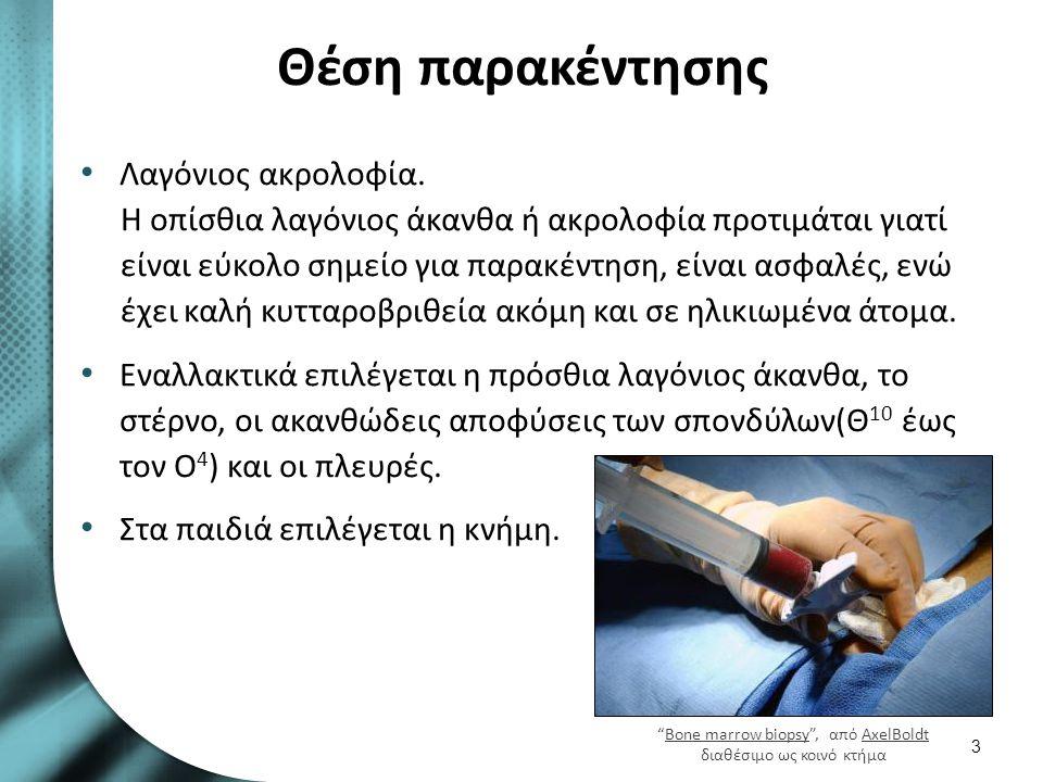 Τεχνική λήψης 1/3 Υλικά o Βελόνες.o Σύριγγες. o Σωληνάρια.