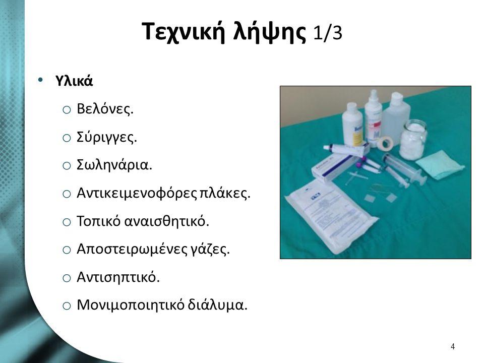 Τεχνική λήψης αρθρικού υγρού 2/2 2 ml δείγματος σε σωληνάριο με αντιπηκτικό EDTA για γενική εξέταση.