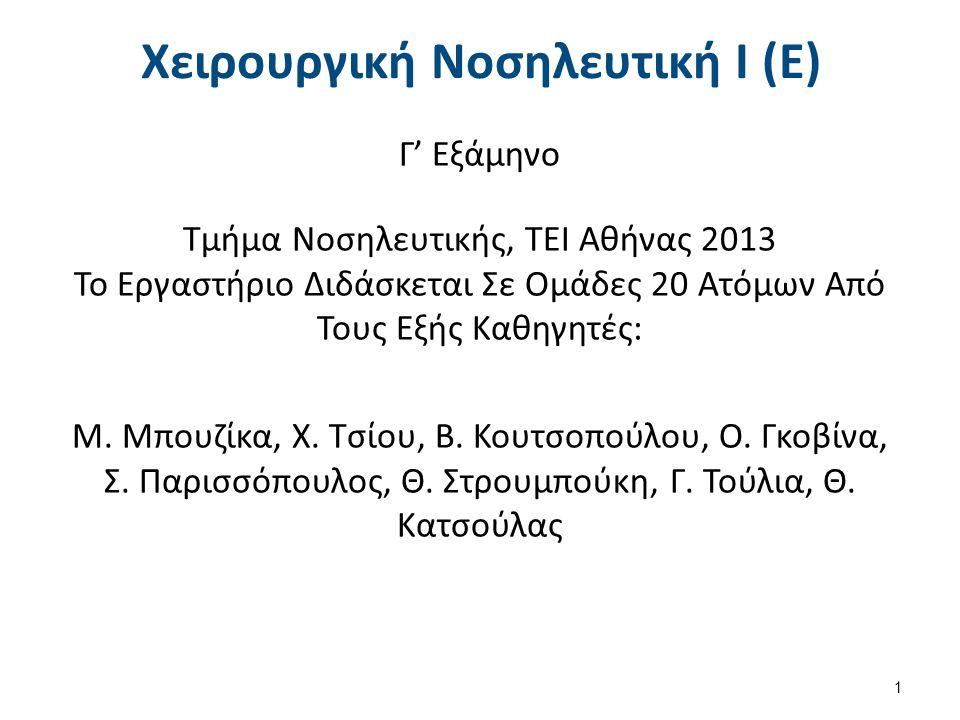 Χειρουργική Νοσηλευτική Ι (Ε) Γ' Εξάμηνο Τμήμα Νοσηλευτικής, ΤΕΙ Αθήνας 2013 Το Εργαστήριο Διδάσκεται Σε Ομάδες 20 Ατόμων Από Τους Εξής Καθηγητές: Μ.