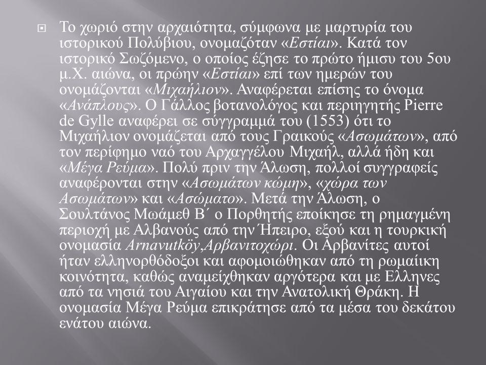  Το χωριό στην αρχαιότητα, σύμφωνα με μαρτυρία του ιστορικού Πολύβιου, ονομαζόταν « Εστίαι ».