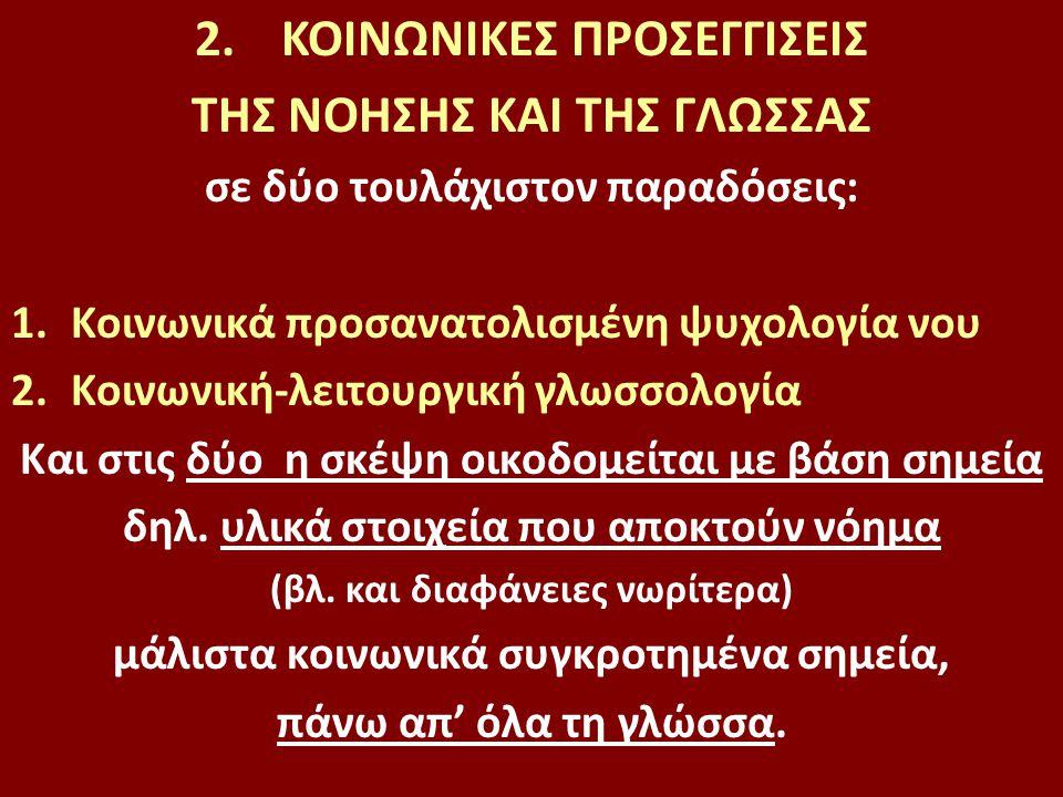 1.Η ΚΟΙΝΩΝΙΚΗ ΠΡΟΣΕΓΓΙΣΗ ΤΟΥ ΝΟΥ ΣΤΗΝ ΨΥΧΟΛΟΓΙΑ Θεωρία του Bυγκότσκι κατεξοχήν δείγμα τους αλλά και δείγμα θεωρίας που υποστηρίζει ειδικότερα και ισχυρή μεσολάβηση γλώσσας στη σκέψη.