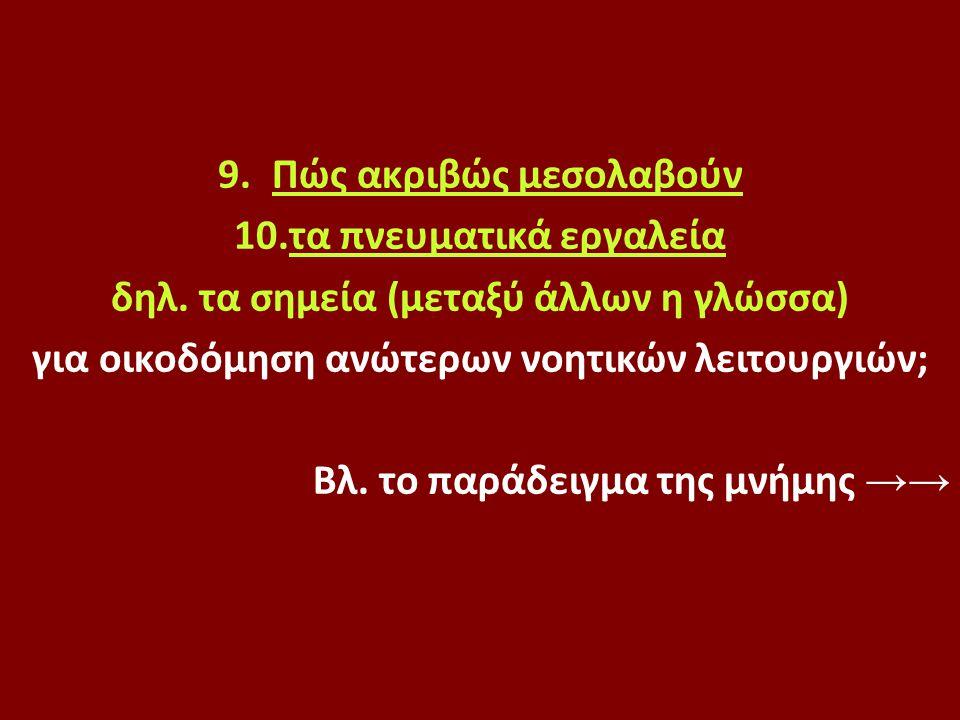 9.Πώς ακριβώς μεσολαβούν 10.τα πνευματικά εργαλεία δηλ. τα σημεία (μεταξύ άλλων η γλώσσα) για οικοδόμηση ανώτερων νοητικών λειτουργιών; Βλ. το παράδει