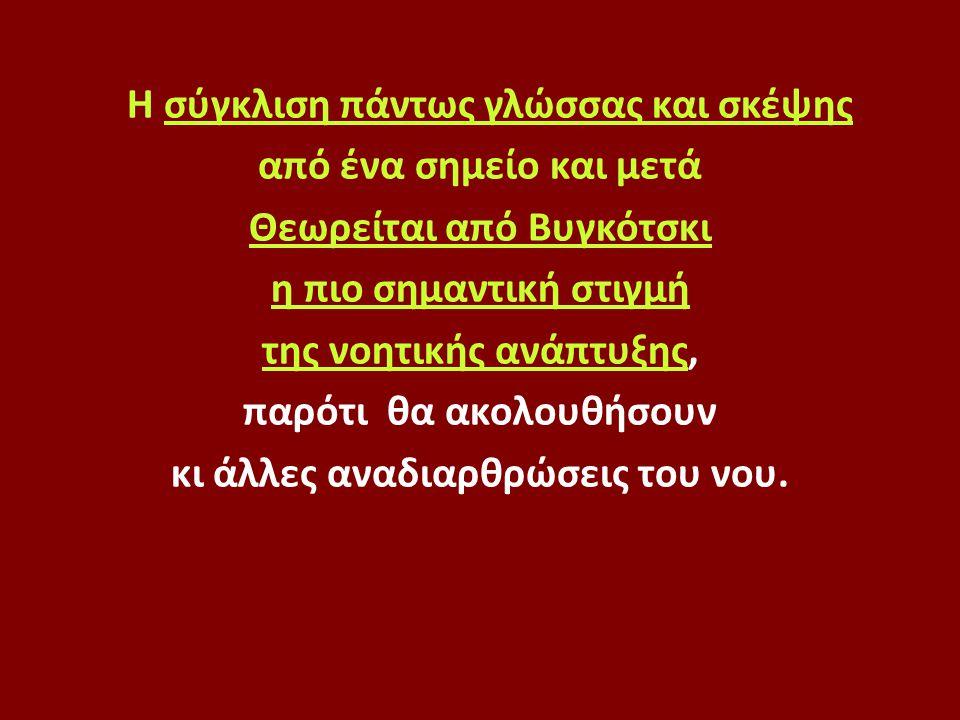 Η σύγκλιση πάντως γλώσσας και σκέψης από ένα σημείο και μετά Θεωρείται από Βυγκότσκι η πιο σημαντική στιγμή της νοητικής ανάπτυξης, παρότι θα ακολουθήσουν κι άλλες αναδιαρθρώσεις του νου.
