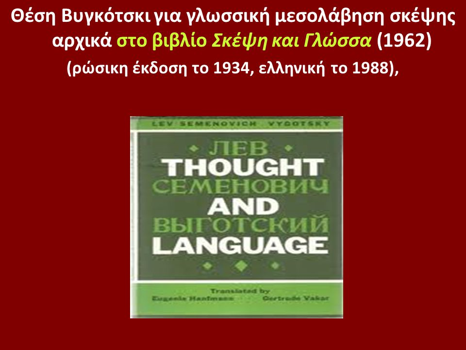 Θέση Bυγκότσκι για γλωσσική μεσολάβηση σκέψης και στο βιβλίο (1978 στα αγγλικά) Νους στην Κοινωνία: Η ανάπτυξη των ανώτερων νοητικών λειτουργιών.