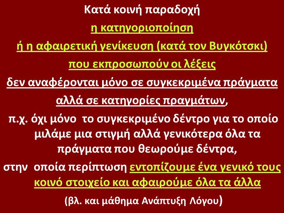Κατά κοινή παραδοχή η κατηγοριοποίηση ή η αφαιρετική γενίκευση (κατά τον Βυγκότσκι) που εκπροσωπούν οι λέξεις δεν αναφέρονται μόνο σε συγκεκριμένα πρά