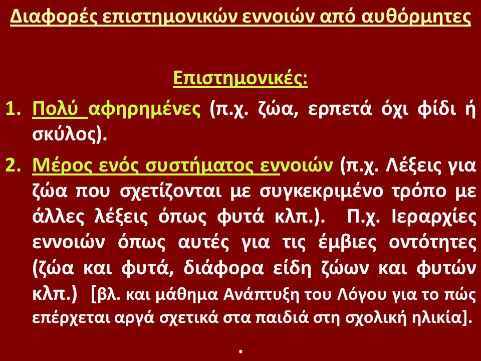 Διαφορές επιστημονικών εννοιών από αυθόρμητες Επιστημονικές: 1.Πολύ αφηρημένες (π.χ. ζώα, ερπετά όχι φίδι ή σκύλος). 2.Μέρος ενός συστήματος εννοιών (