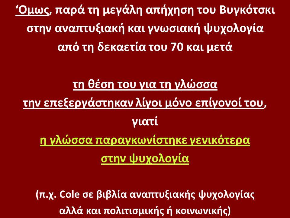 Θα συνοψίσουμε 1.Υποθέσεις Βυγκότσκι για γνωσιακό ρόλο γλώσσας μετά από εισαγωγή στην όλη θεωρία του 1.Mεταγενέστερες επεξεργασίες των ιδεών του από επιγόνους του.