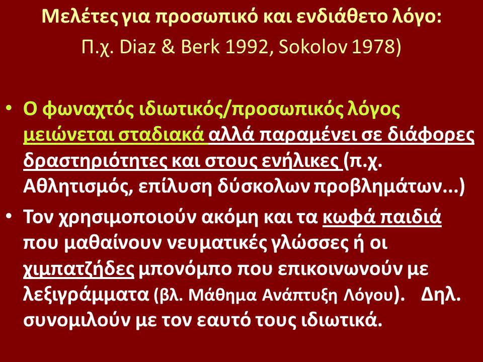 Μελέτες για προσωπικό και ενδιάθετο λόγο: Π.χ. Diaz & Berk 1992, Sokolov 1978) Ο φωναχτός ιδιωτικός/προσωπικός λόγος μειώνεται σταδιακά αλλά παραμένει