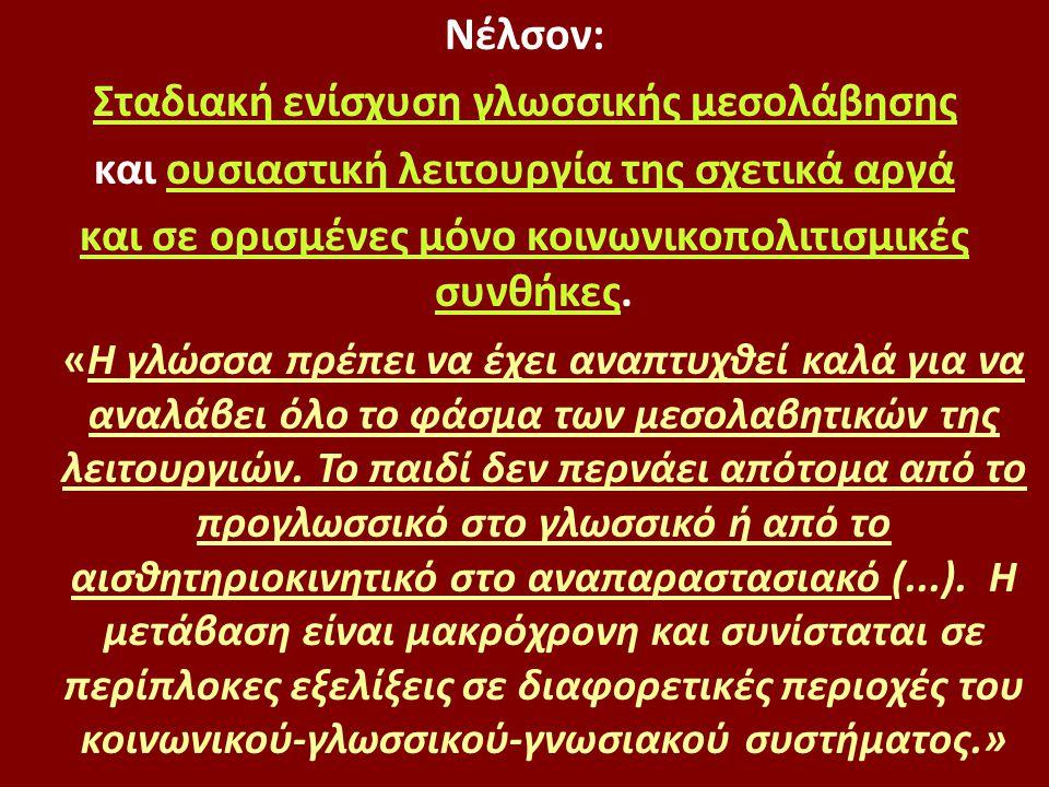 Νέλσον: Σταδιακή ενίσχυση γλωσσικής μεσολάβησης και ουσιαστική λειτουργία της σχετικά αργά και σε ορισμένες μόνο κοινωνικοπολιτισμικές συνθήκες.